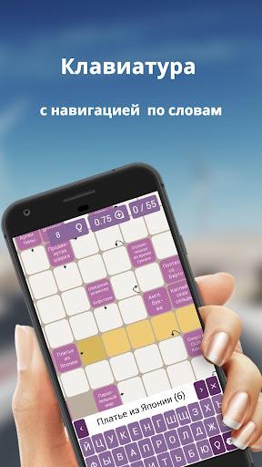 Russian scanwords 1.14.03.14 screenshots 2