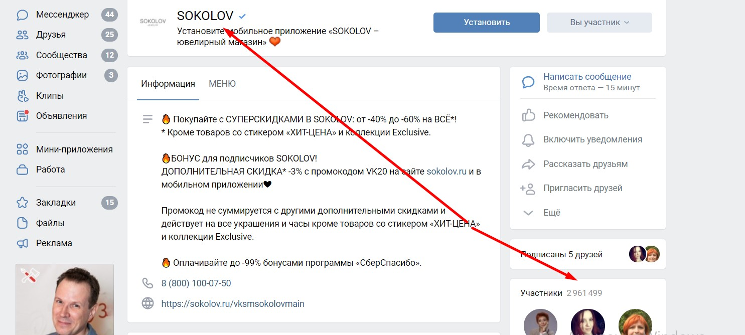 А продвижению ювелирного бренда Sokolov во ВКонтакте помогают конкурсы — поучаствовать в розыгрыше в надежде получить колечко или цепочку в подарок хорошая мотивация для женской аудитории.
