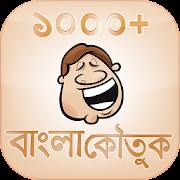 1000+ Bangla Jokes and koutuk বাংলা জোকস এবং কৌতুক