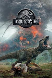 F:\DOCUMENT\cellcom\תמונות\סלקום טיוי\ניוזלטר מאי 2019\Jurassic_World_Fallen_Kingdom_HEB_POSTER.jpg
