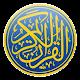 Download فارس عباد القرآن الكريم كامل بدون نت صوت ممتاز For PC Windows and Mac
