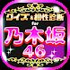 クイズ&相性診断 for 乃木坂46~のぎさかファン検定~