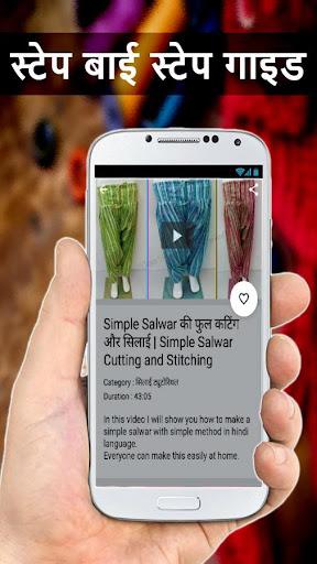 Sewing Guide - u0938u093fu0932u093eu0908 u0938u0940u0916u0947 61.03.2018 screenshots 5