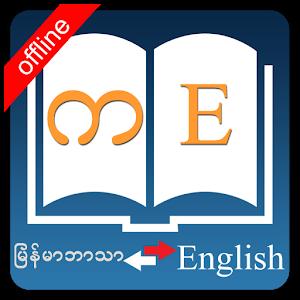 576 programs for english to myanmar dictionary