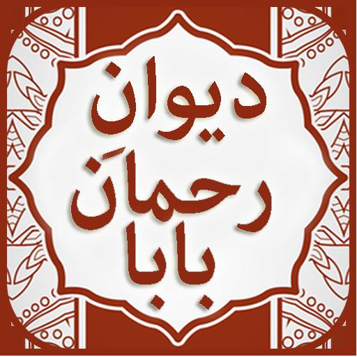 Deewan E Rahman Baba دیوان رحمان بابا Apps Op Google Play