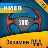 Киевские Билеты ПДД 2015