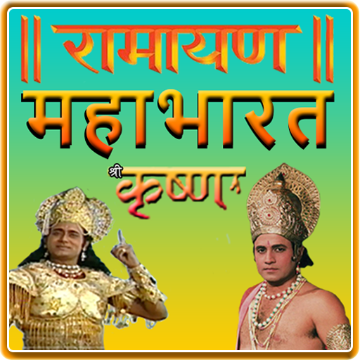 Ramayan, Mahabharat, Shri Krishna - All In One - Apps on Google Play