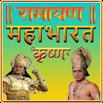 Ramayan , Mahabharat , Shri Krishna Video App Icon
