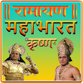 Ramayan, Mahabharat, Shri Krishna - All In One