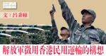 解放軍徵用香港民用運輸的構想