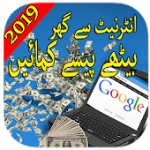 How To Earn Money Online Android APK Download Free By Islam786
