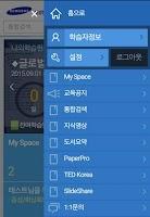 Screenshot of 모바일 이러닝