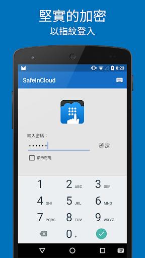 密碼管理器 SafeInCloud