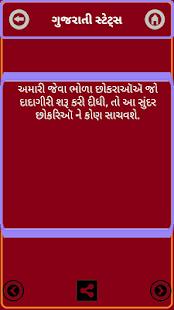 Gujarati Royal Status - náhled
