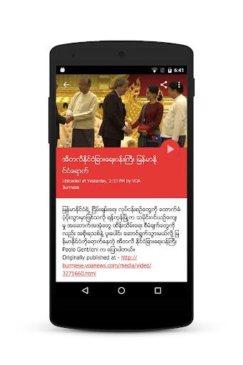 Myanmar Online TV  Wallpaper 3