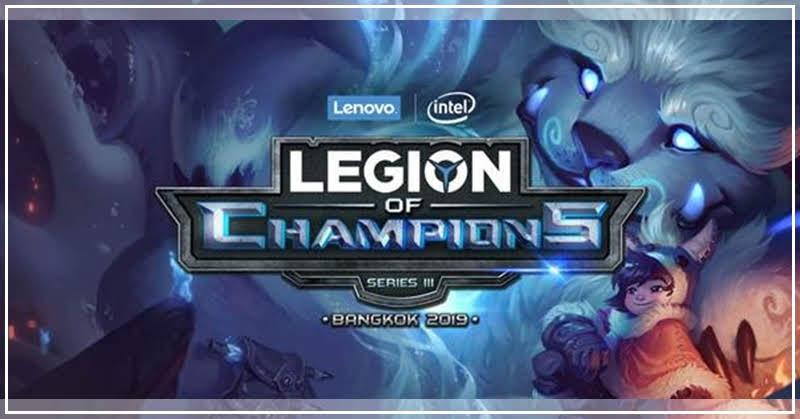 [e-Sports] Legion of Champions III เจอกันที่ Summoner's Rift