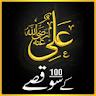 Hazrat Ali (R.A.) k 100 Qissay