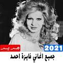 جميع اغاني فايزة احمد 2021 icon
