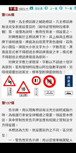 S-link台灣法律法規(完整版) screenshot 8