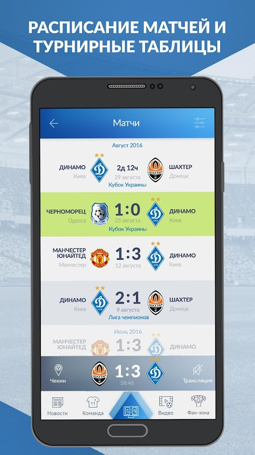 Dynamo Kyiv Official App- screenshot
