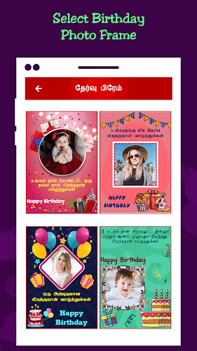 Celebrate Birthday Of Your Friends And Relative Using This Photo Editor App Send Greetings With Photos Also Write Tamil Text On