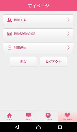 玩免費購物APP|下載ショッピングパートナ app不用錢|硬是要APP
