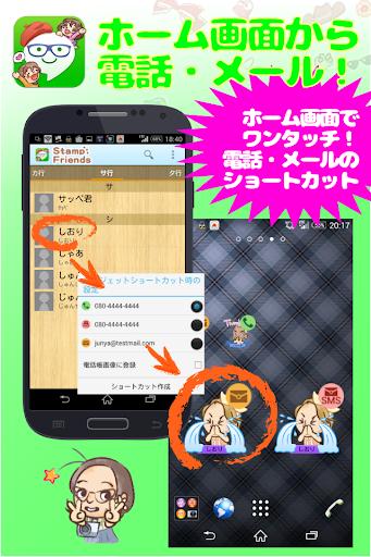 玩免費娛樂APP|下載ライン用スタンプ作る!無料似顔絵作成・投稿!スタンプフレンズ app不用錢|硬是要APP
