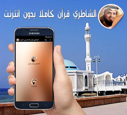 الشاطري قرآن كاملا بدون انترنت - screenshot