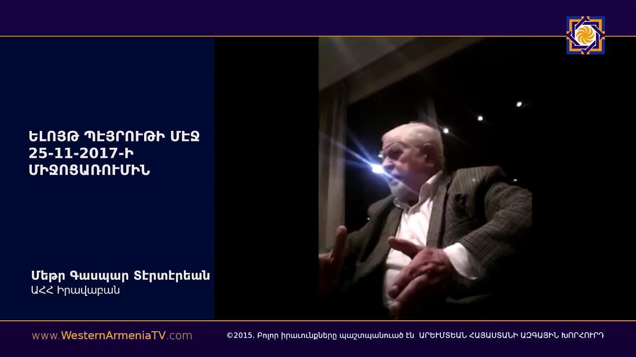 Ելոյթ Պէյրութի մէջ 25-11-2017-ի միջոցառումին - YouTube