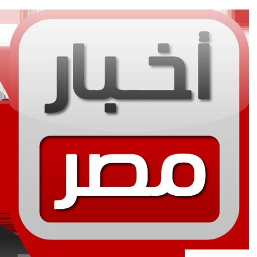 أخبار مصر (لايت) file APK for Gaming PC/PS3/PS4 Smart TV
