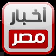 أخبار مصر (لايت)