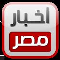 أخبار مصر (القديم)