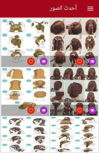 تسريحات الشعر بالخطوات 2018 1.0 screenshots 4
