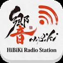 無料で話題のアニメ、声優系のラジオ番組が楽しめる 【 響 】 icon