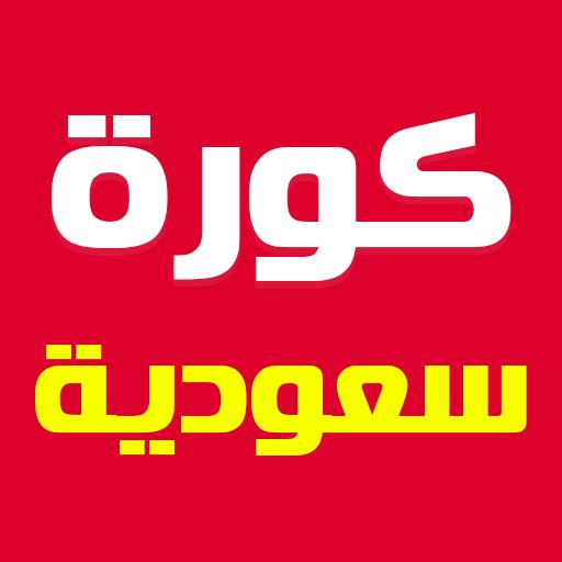 كورة سعودية