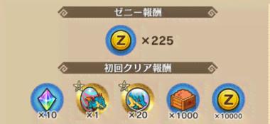 イベントのクリア報酬