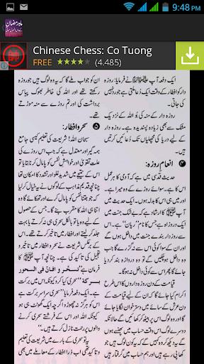 免費下載書籍APP|Ramzan ke Anmol Moti app開箱文|APP開箱王