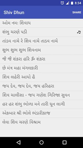 Shiv Dhun - Aarti - Gujarati