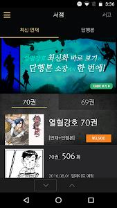 [Comics] The ruler of the land screenshot 2