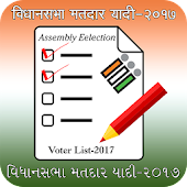 Election Voter List : Gujarat & Himachal Pradesh