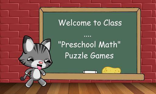 学前数学益智游戏
