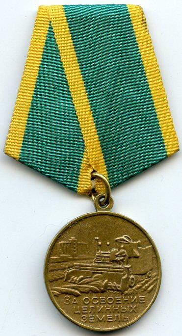 C:\Users\Dima\Desktop\9 мая\клевцов\Медаль за освоение целинных земель.jpg