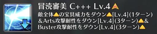 冒涜審美 C+++