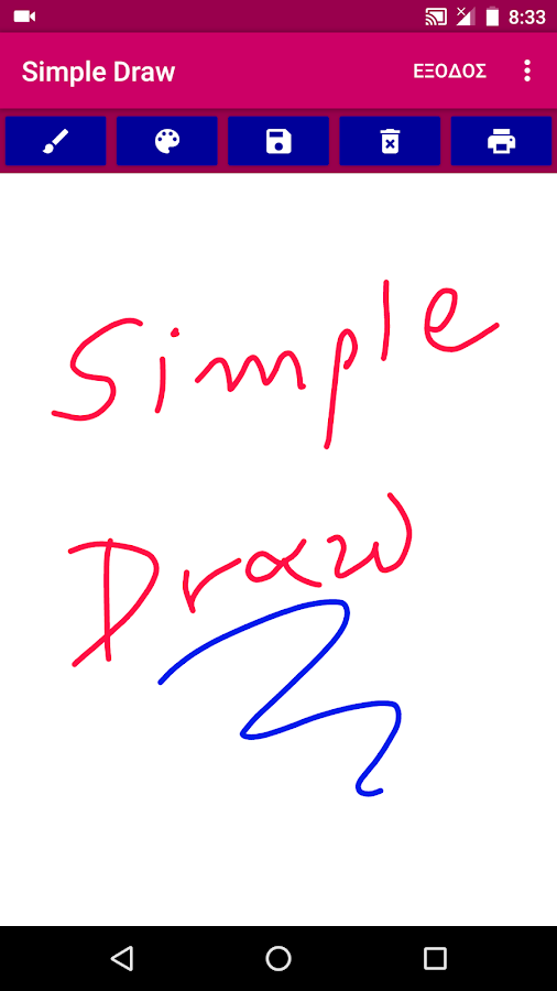 Simple Draw - στιγμιότυπο οθόνης
