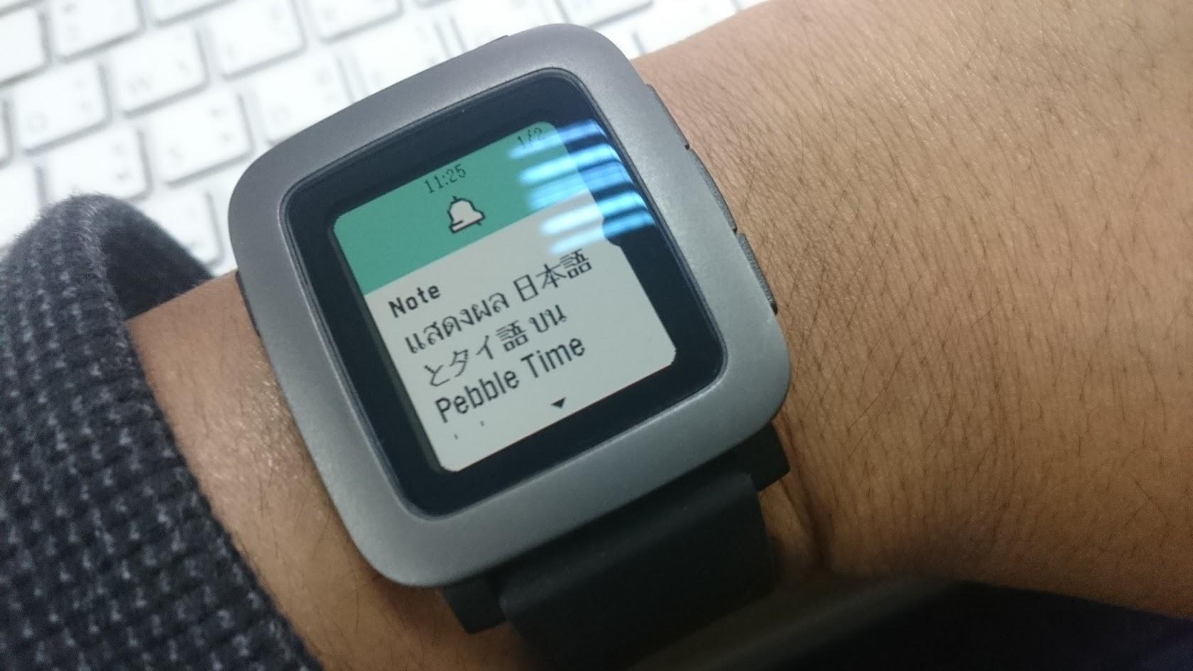 ทำให้ Pebble Time แสดงผลภาษาไทย + ญี่ปุ่น