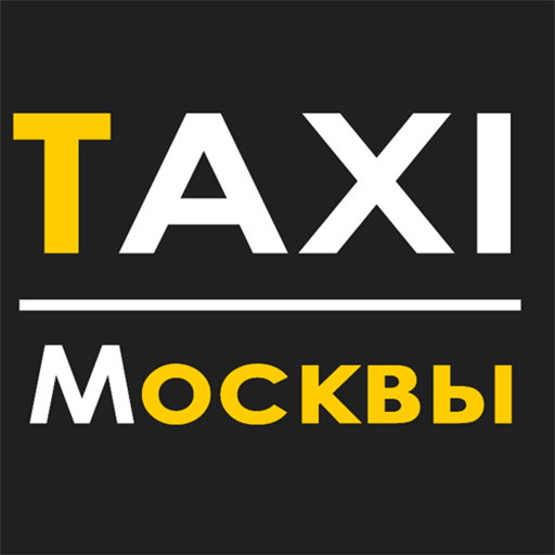 Такси Москвы file APK for Gaming PC/PS3/PS4 Smart TV