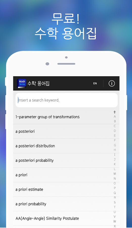 수학 용어집 (Math Terms)- screenshot