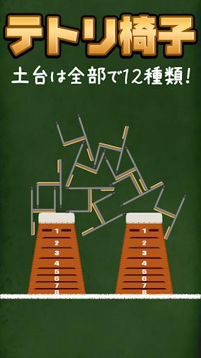 玩免費休閒APP|下載テトリ椅子 app不用錢|硬是要APP