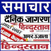 App Hindi News Paper APK for Windows Phone