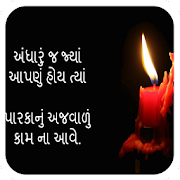 All Best Gujarati Status